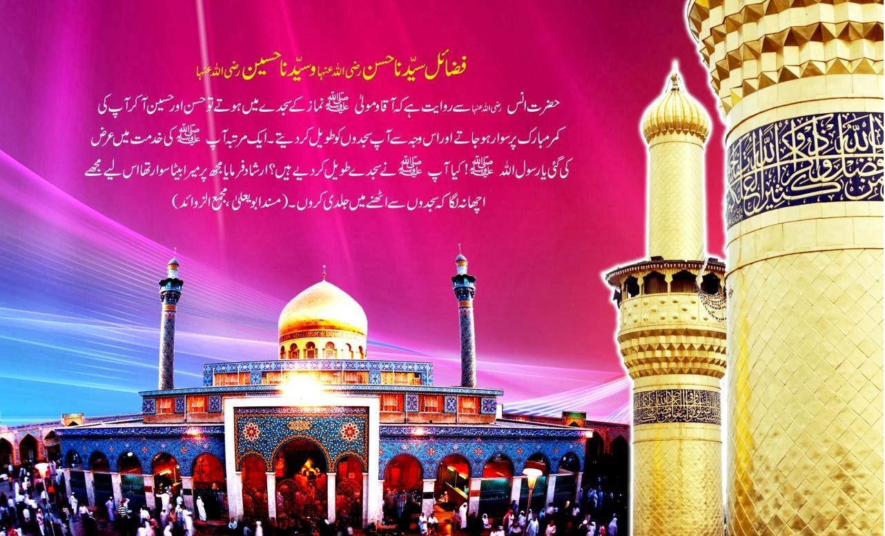 Poetry urdu wallpapers hd desktop wallpapers free download - Wallpaper urdu poetry islamic ...