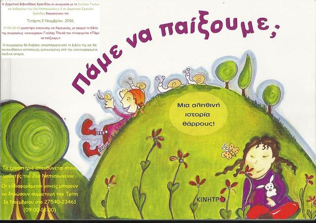 Εργαστήριο ανάγνωσης και δημιουργίας με την Γιούλα Πουλή στη Δημοτική Βιβλιοθήκη Κρανιδίου