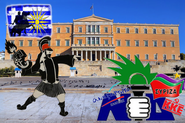 Αποτέλεσμα εικόνας για μακεδονια ελληνικη