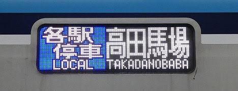 東京メトロ東西線 各駅停車 高田馬場行き1 15000系(2019冬の時差bizトレイン)