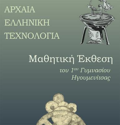 Μαθητική έκθεση για την Αρχαία Ελληνική Τεχνολογία στο Αρχαιολογικό Ηγουμενίτσας