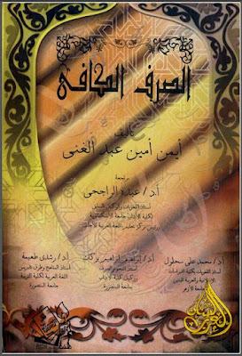 الصرف الكافى - أيمن أمين عبد الغنى (دار ابن خلودن) , pdf
