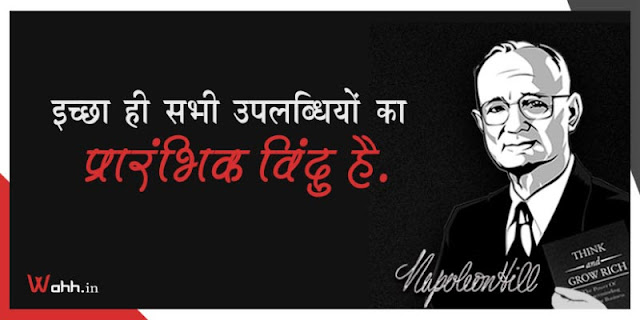 Napoleon-Hill-Quotes-with-Images-in-Hindi-8