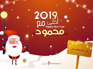 2019 احلى مع محمود
