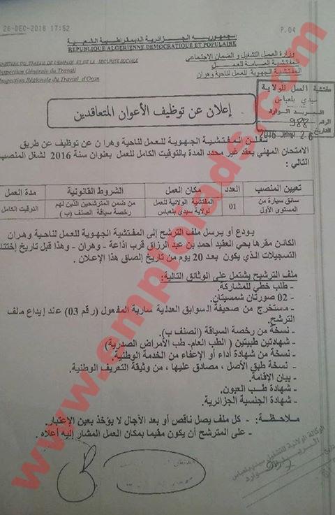 اعلان عن مسابقة توظيف في مفتشية العمل ناحية ولاية وهران ديسمبر 2016