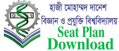 HSTU Seat Plan 2018-19