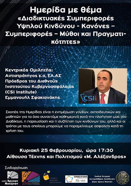 Ημερίδα για την ασφάλεια στο διαδίκτυο με ομιλητή τον Μανώλη Σφακιανάκη στο Άργος