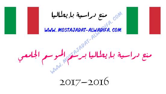 منح دراسية بإيطاليا برسم الموسم الجامعي 2016-2017