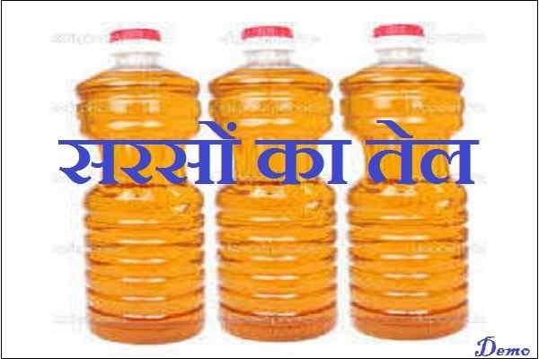 faridabad-bpl-card-holders-will-get-2-liters-of-mustard-oil-from-June-news