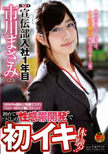 SOD Publicity Department Joined The First Year Ichikawa Masami