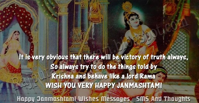 Happy Janmashtami Wishes Messages | SMS And Thoughts