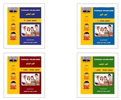 تحميل كتاب الشامل في قواعد اللغة التركية الجزء الثاني pdf