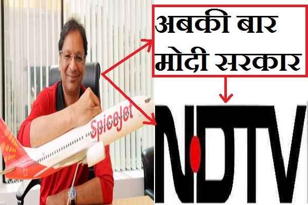 modi-samarthak-spicejet-owner-ajay-singh-bought-ndtv-channel