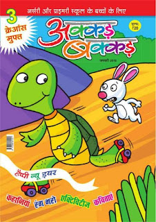 Akkad Bakkak : favorite Hindi Magazine