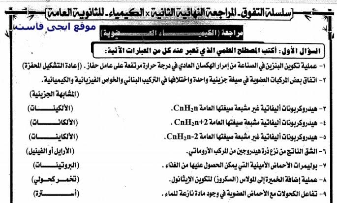 تحميل اقوى مراجعة نهائية فى الكيمياء للصف الثالث الثانوى 2016 من اعداد الاستاذ محمد عيد