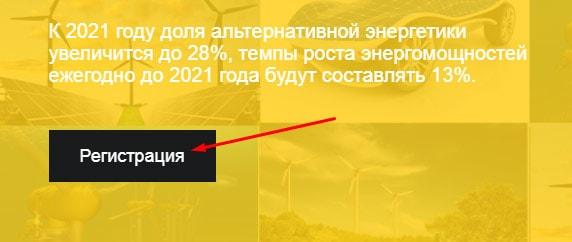 Регистрация в E-Energy