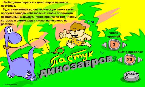 http://www.umapalata.com/design_ru/games/AZartDIN.asp?file=AZartDIN.swf