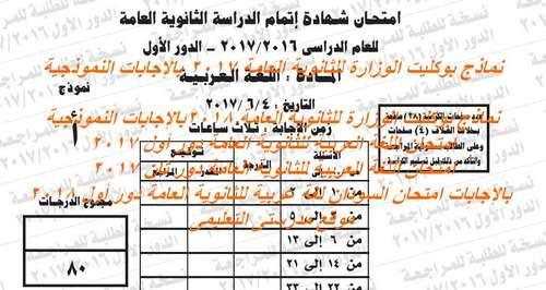9 نماذج بوكليت بالإجابات فى اللغة العربية للثانوية العامة 2018