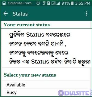 Odia(Oriya)status for whatsapp