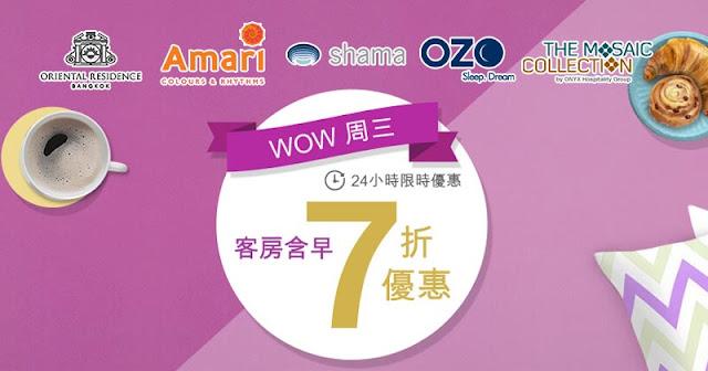【周三7折】Amari 阿瑪瑞、 OZO 遨舍、Mosaic酒店,星期二晚12點(即9月7日零晨)開賣!