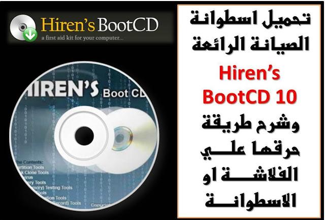 تحميل الاسطوانة الرائعة Hiren's BootCD 10 مجانا