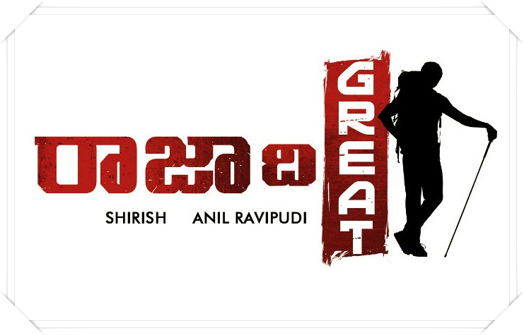 ravi tejas �raja the great� logo poster cinema65com