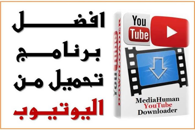 افضل برنامج تحميل من اليوتيوب MediaHuman YouTube Downloader