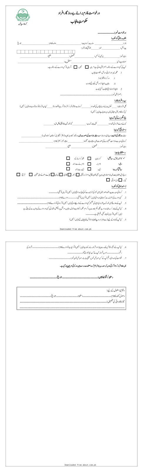 PM Corona Relief Fund Application Form