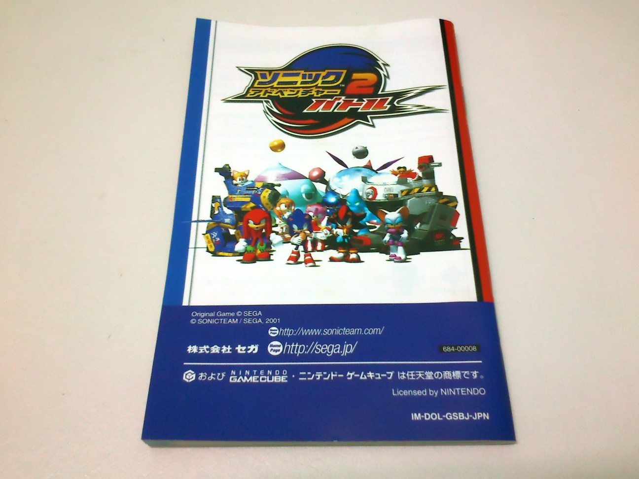 Sonic Adventure 2 Battle Japan Version - Collectibles -5244