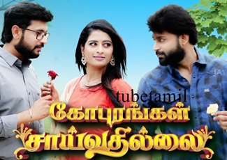 Gopurangal Saivathillai | Episode 1 | Jaya Tv Serial