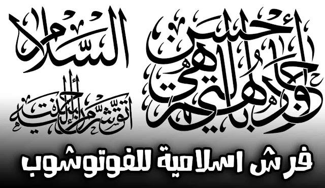 تحميل فرش فوتوشوب اسلامية