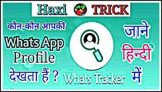Whats Tracker Kya Hai kaise use kare