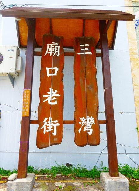 永和山水庫、三灣鄉廟口老街
