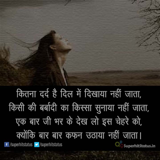 DP Images Muat Shayari in Hindi of Sad Shayri 2017 SMS Quoes