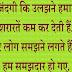 Latest Hindi Whatsapp Status