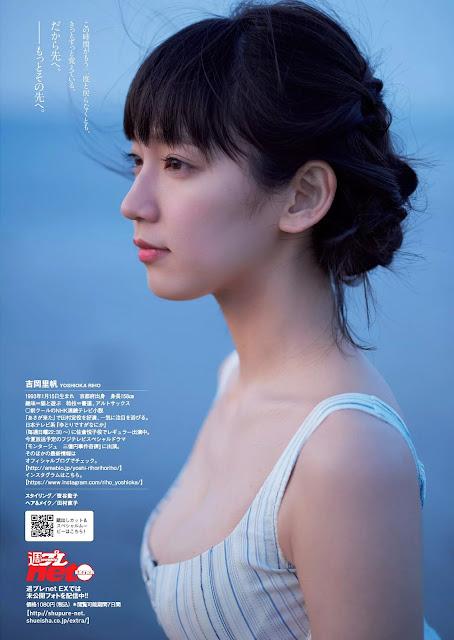Yoshioka Riho 吉岡里帆 Long Long Vacation Images 08