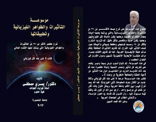موسوعة التأثيرات والظواهر الفيزيائية وتطبيقاتها