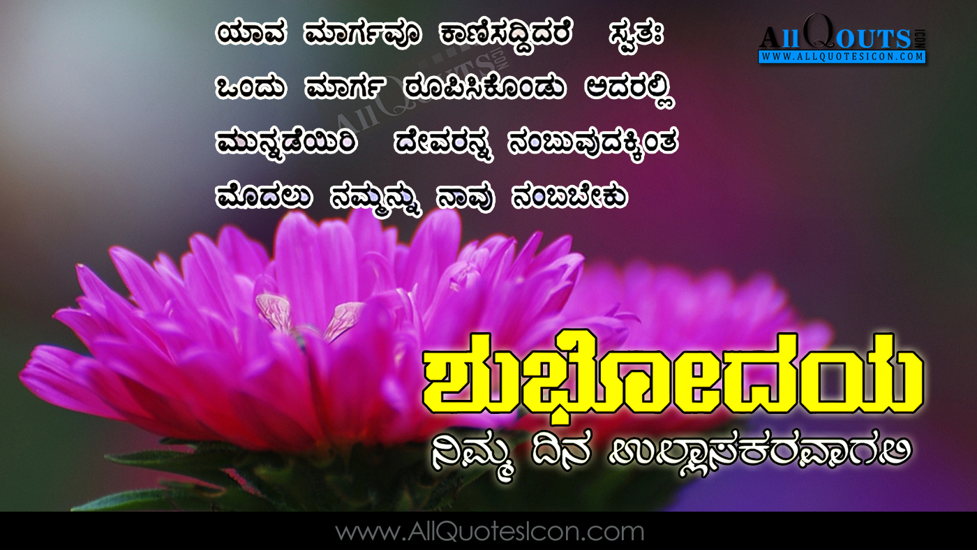 Imagenes De Good Morning Images With Quotes In Kannada