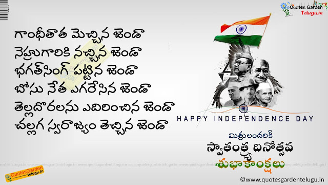 August 15 indian independence day Telugu Quotes greetings wishes wallpapers 828
