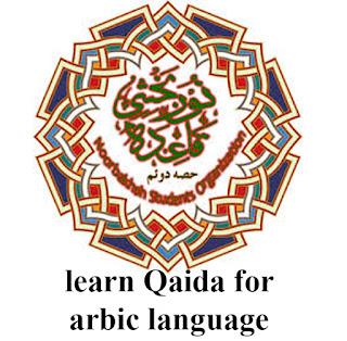 free Qaida Urdu, Arabic app for children Part-2 - Top App Store