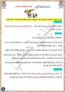 4 - زادي في الإنتاج الكتابي لمناظرة السيزيام