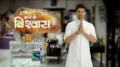 'Mann Mein Vishwaas Hai‬' Sony Tv Serial Wiki Plot,Cast,Host,Timing,Promo,Title Song