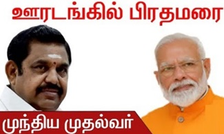 Narendra Modi | Edappadi Palaniswami | LockDown