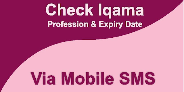 Iqama Expiry and profession via SMS