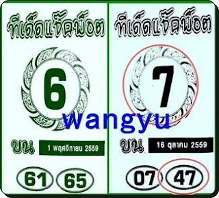 Thai Lottery New Magazine Win Tip Game 01 November 2016
