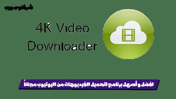 تحميل برنامج 4K Video Downloader افضل و أسهل برنامج لتحميل الفيديوهات من اليوتيوب مجاناً