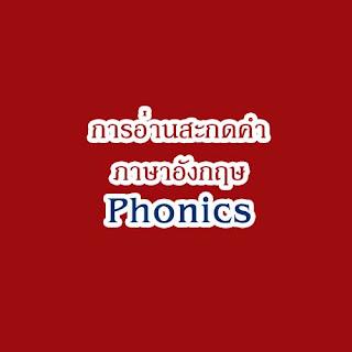 การอ่านสะกดคำภาษาอังกฤษเทียบกับภาษาไทย [Phonics]