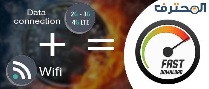 طريقة دمج 3G مع الWifi معا للحصول على سرعة تحميل أكبر على هاتفك