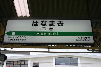 JR東北本線花巻駅駅名標
