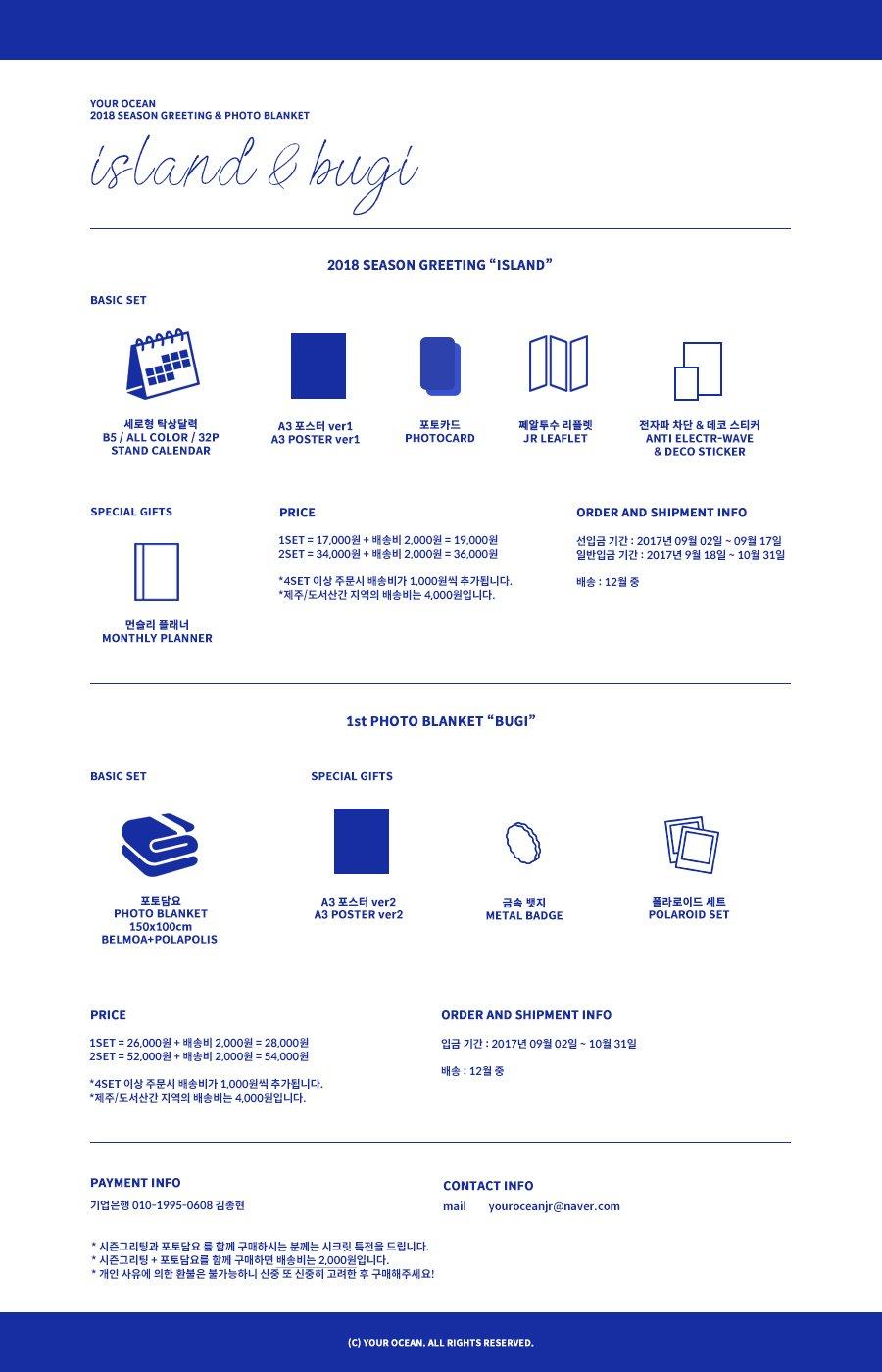 Xin World Shop Closed Jong Hyun 2018 Season Greeting Island